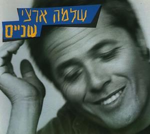 שניים - Shlomo Artzi