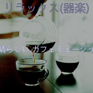 ロマンティック(喫茶店) by 素晴らしい カフェミュージック