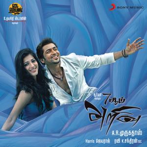 Mun Andhi cover art