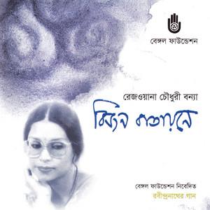 Bijan Batayane