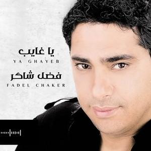 Ya Ghayeb