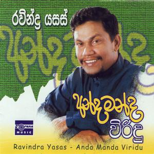 Hithpith Nathi Kappam Wasthuwa cover art
