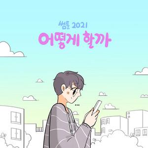 썸툰 2021' OST - PART.1 어떻게 할까? SOMETOON 2021' OST - PART.1 Something