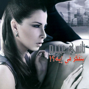 Khaffef Alaya