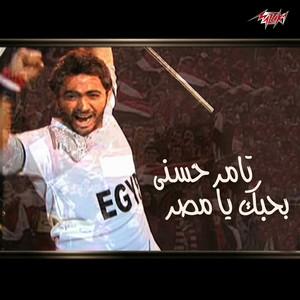 Bahebk Ya Masr