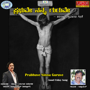 Prabhuve Ninna Guruve - Single