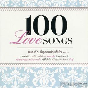 จุดอ่อนของฉันอยู่ที่หัวใจ - เพลงประกอบละคร สวรรค์เบี่ยง by Aof Pongsak