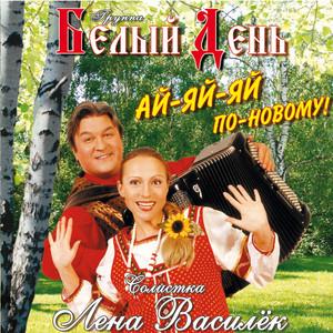 Ай-яй-яй cover art