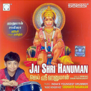 Vaayu Mainthan Thalattu cover art