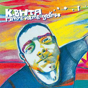 To Kyma - Instrumental by K. BHTA