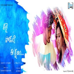 Kalai Podhuga Ee Kshanam cover art