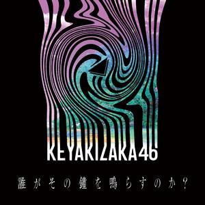 誰がその鐘を鳴らすのか? by Keyakizaka46