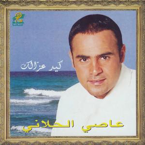 El Muhrah by Assi El Helani