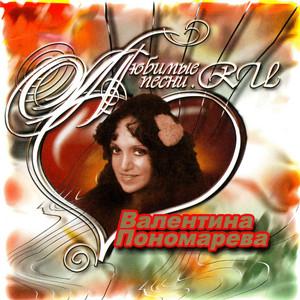Любимые песни.ru - Valentina Ponomaryova