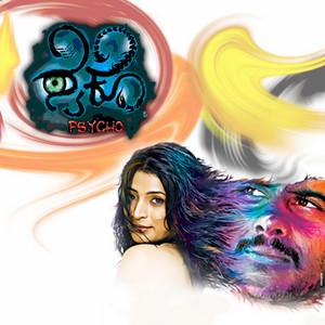 Ee Tanuvu Ninnade cover art