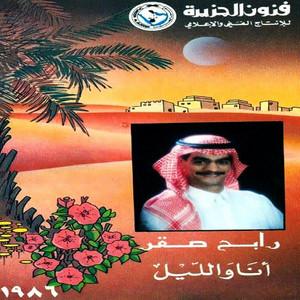 Ana Wa El Layl album