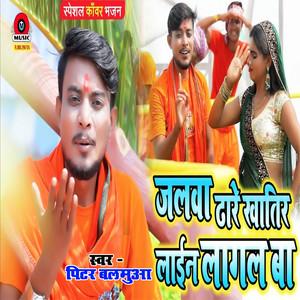Jalva Dhare Khatir Lain Lagal Ba - Single