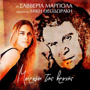 Miroloi Tis Vrohis cover art