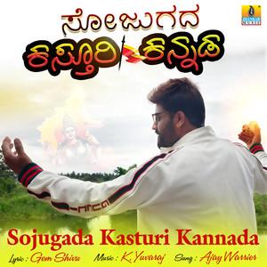 Sojugada Kasturi Kannada - Single
