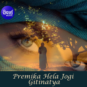 Premika Hela Jogee - 3 cover art