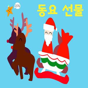꼬마 눈사람 by 어린이 합창단, Jina
