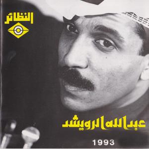 عبدالله الرويشد 1993 album