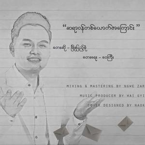 Sayar Won Ta Yout A Kyaung