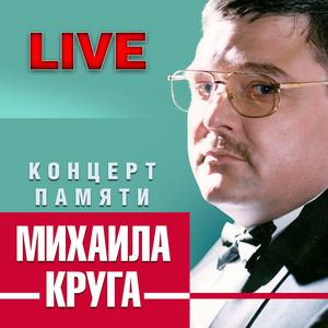 Концерт памяти Михаила Круга (Live)
