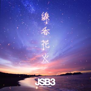 線香花火 - Unplugged Version by J SOUL BROTHERS III