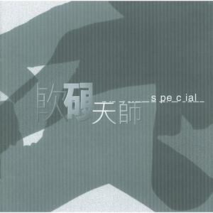 中國製造 cover art