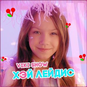 ХЭЙ ЛЕЙДИС by Viki Show