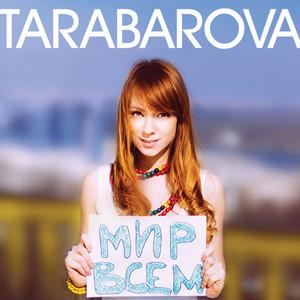 Мы верим в любовь by TARABAROVA