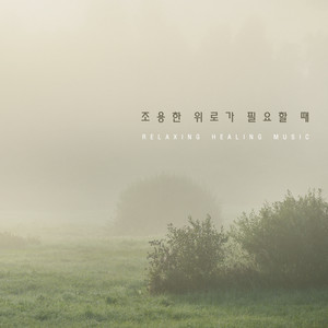 지친 마음의 정화 Purification of Tired Minds by Seori