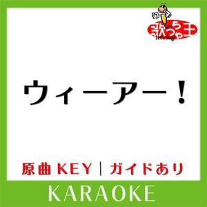 ウィーアー!(カラオケ)[原曲歌手:きただにひろし] by 歌っちゃ王