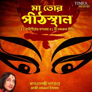 Kanyakumari - Shankaro Angalina cover art