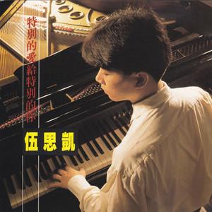 夏夜旋律 cover art