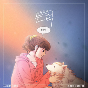 Kwon Jin Ah - What I want - Inst.