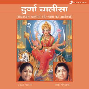 Vighneshwari Chalisa cover art