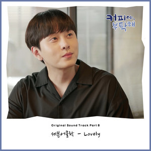 Coffee, Do Me a Favor OST Part.8