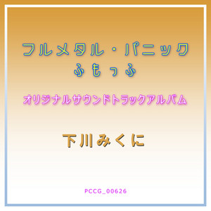 Jingi no Hanamichi cover art