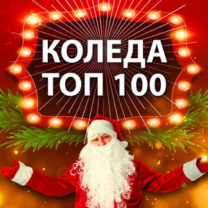 Коледа Топ 100