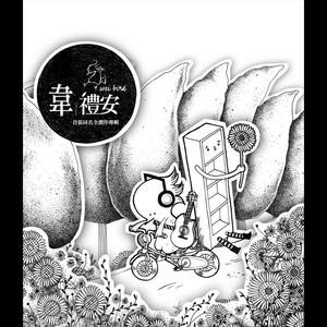 兩腳書櫥的逃亡 by WeiBird