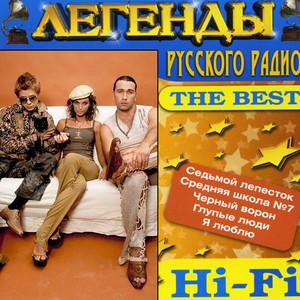 Besprizornik (Беспризорник) by Hi-Fi