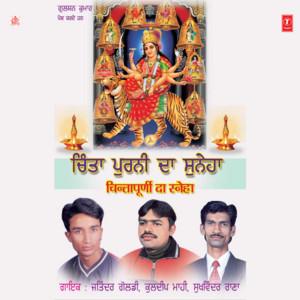 Lagiyaan Prem Deean Ankhiyan cover art