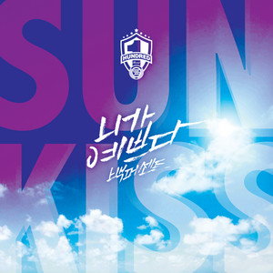 "100% Cool Summer Album ""SUNKISS"""