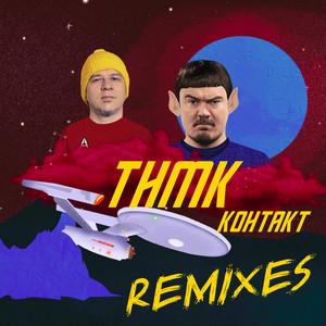 Контакт - iPunkz & Luckie Joe Remix cover art