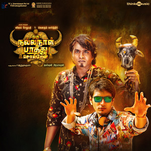 Oru Nalla Naal Paathu Solren (Original Motion Picture Soundtrack)