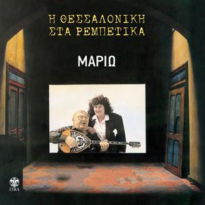 I Thessaloniki Sta Rempetika (12 Tragoudia Gia Tin Poli, Tous Kaimous Kai Tis Gynaikes Tis) album