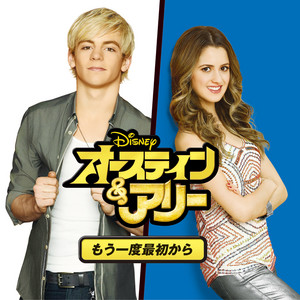 Austin & Ally: Take It from the Top (Music from the TV Series/Japan Release Version)