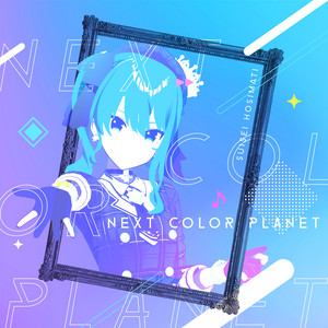 NEXT COLOR PLANET cover art